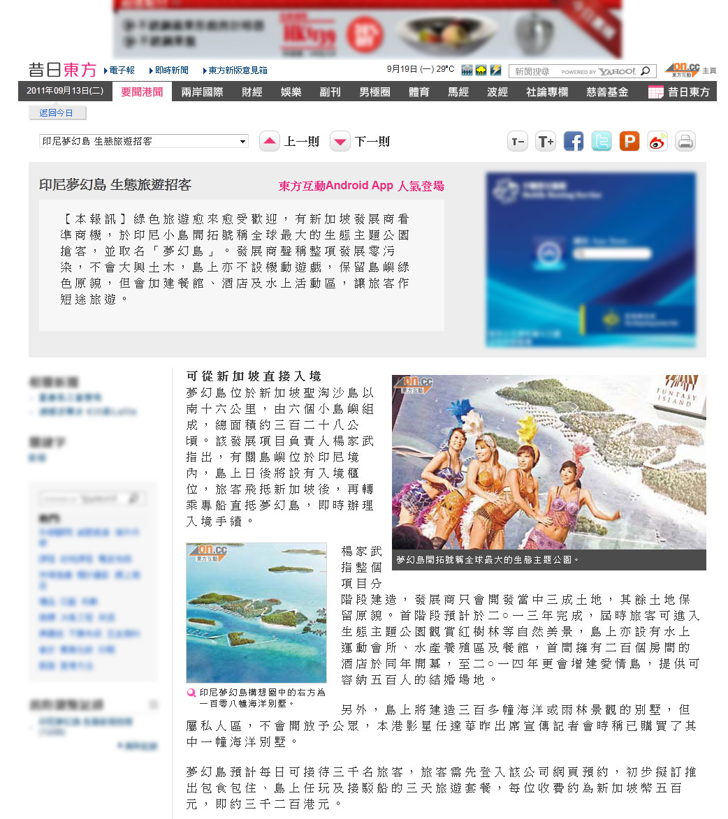 Local News (Malaysia, Hong Kong, China) :